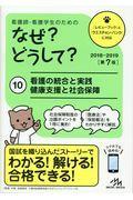 第7版 看護師・看護学生のためのなぜ?どうして? 10の本