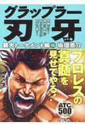 グラップラー刃牙最大トーナメント編 7の本