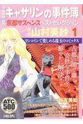 令嬢探偵キャサリンの事件簿&京都サスペンスベストセレクション 1の本