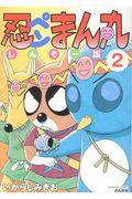 忍ペンまん丸しんそー版 2の本