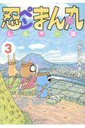 忍ペンまん丸しんそー版 3の本
