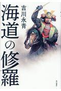 海道の修羅の本