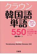 クラウン韓国語単語550