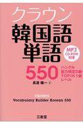 クラウン韓国語単語550の本