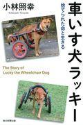 車いす犬ラッキーの本