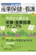 産業保健と看護 vol.9 no.3(2017 3)