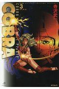 COBRA 3の本