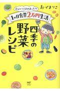 おひとりさまのあったか1ヶ月食費2万円生活四季の野菜レシピの本