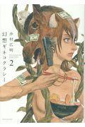 幻想ギネコクラシー 2の本