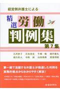 経営側弁護士による精選労働判例集 第7集の本