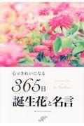 心がきれいになる365日誕生花と名言の本