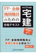 FP・金融機関職員のための宅建合格テキスト 平成29年度版