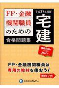 FP・金融機関職員のための宅建合格問題集 平成29年度版