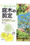 一番よくわかる庭木の剪定の本