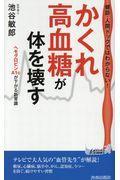 健診・人間ドックではわからない!「かくれ高血糖」が体を壊すの本