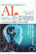 AI時代の企業戦略