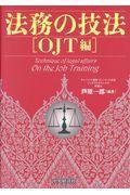 法務の技法[OJT編]の本