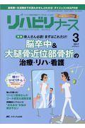 リハビリナース Vol.10 No.3(2017 3)
