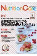 ニュートリションケア vol.10 no.5(2017 5)