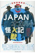 JAPANオカルト怪獣記の本