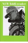 新R&B教本の本