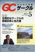 QC (キューシー) サークル 2017年 05月号の本