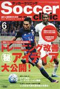 Soccer clinic (サッカークリニック) 2017年 06月号