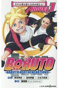 BORUTOーNARUTO NEXT GENERATIONSー NOVEL1の本