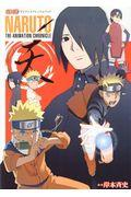 NARUTO THE ANIMATION CHRONICLE 天の本