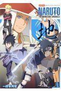 NARUTO THE ANIMATION CHRONICLE 地の本