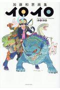 加藤和恵画集イロイロの本