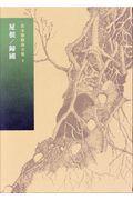 屋根/歸國の本