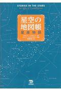 星空の地図帳の本