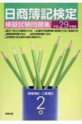日商簿記検定模擬試験問題集2級商業簿記・工業簿記 平成29年度版