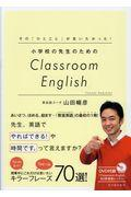 小学校の先生のためのClassroom Englishの本