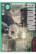 BTOOOM! 23の本