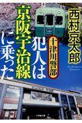 十津川警部犯人は京阪宇治線に乗ったの本
