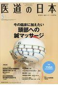 医道の日本 2017.5 Vol.76 No.5