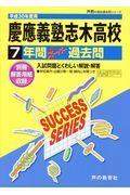 慶應義塾志木高等学校 平成30年度用の本