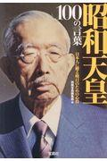 昭和天皇100の言葉
