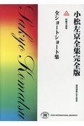 小松左京全集完全版 25の本