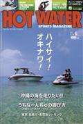 HOT WATER SPORTS MAGAZINE (ホットウォータースポーツマガジン) 165 2017年 06月号の本