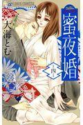 蜜夜婚〜付喪神の嫁御寮〜 4の本