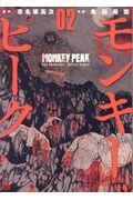 モンキーピーク 02の本
