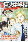 進撃!巨人中学校イベントだらけのスクールライフ!の本