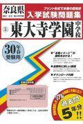 東大寺学園中学校 30年春受験用の本