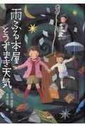 雨ふる本屋とうずまき天気の本