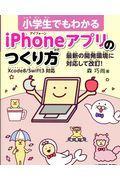小学生でもわかるiPhoneアプリのつくり方の本