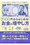 1000円からはじめる! お金の増やし方