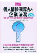 第7版 詳解個人情報保護法と企業法務
